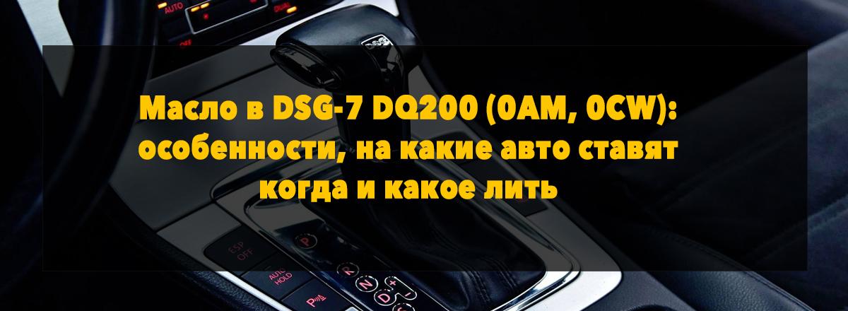 масло ДСГ-7