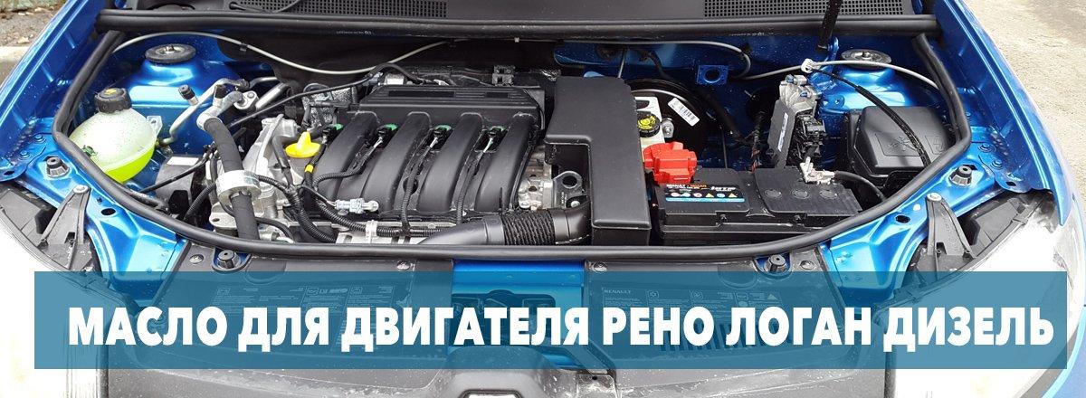 масло для двигателя Рено Логан дизель
