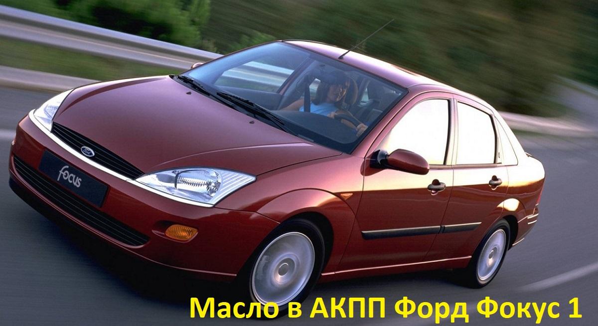 масло в акпп форд фокус 1