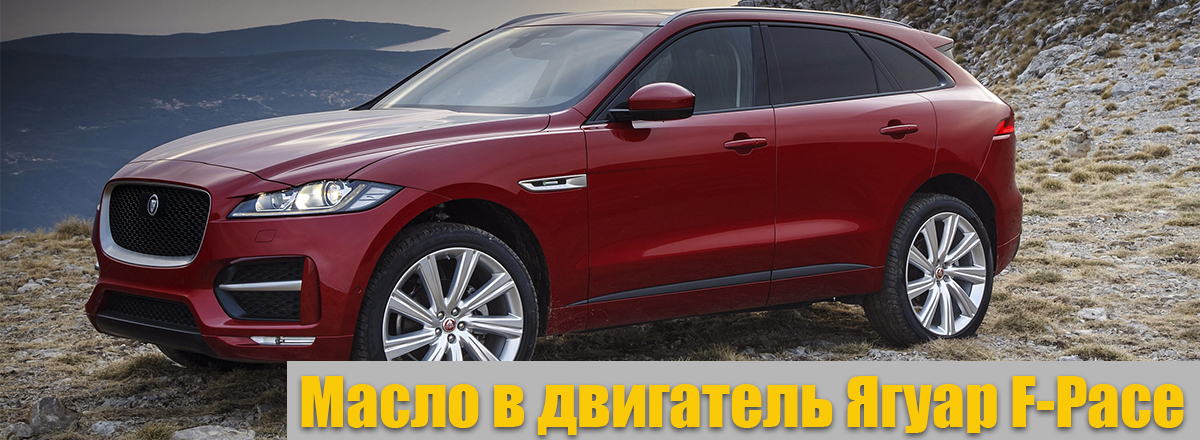 Замена масла Ягуар F-Pace