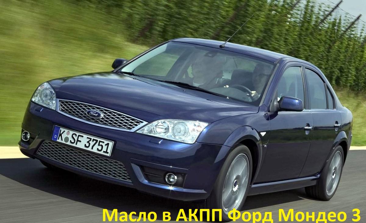 масло в акпп форд мондео 3