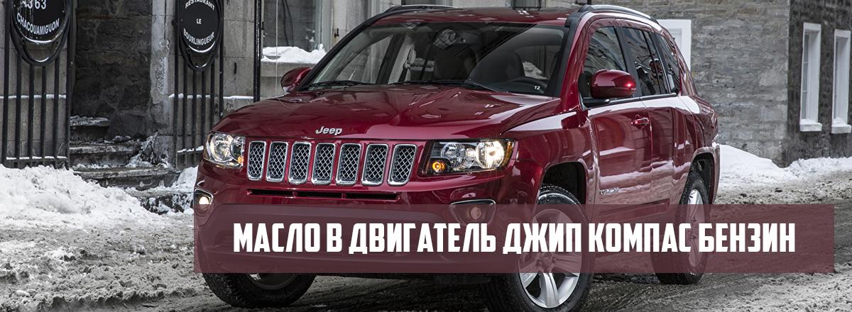 масло для двигателя Jeep Compass бензин
