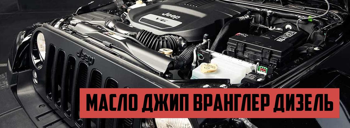 Какое масло лить в двигатель Jeep Wrangler дизель