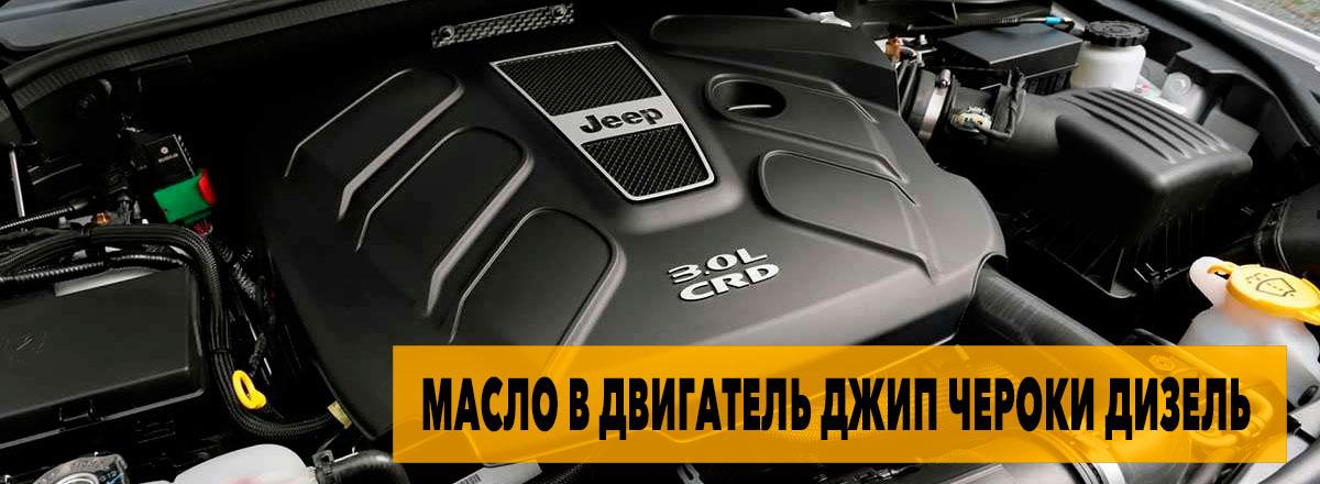 Какое масло лить в Jeep Cherokee дизель