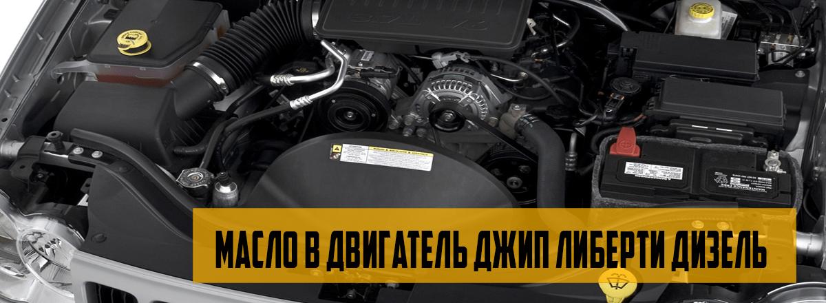 масло в двигатель Джип Либерти дизель