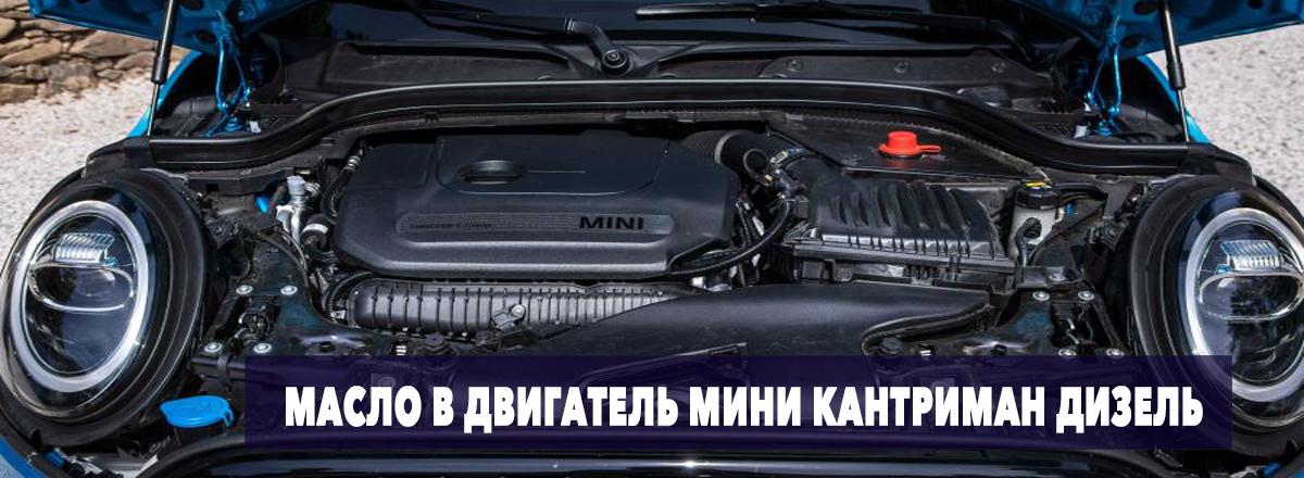масло в двигатель Мини Кантриман дизель