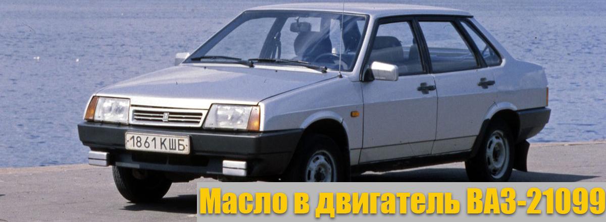 Масло в двигатель ВАЗ-21099 карбюратор